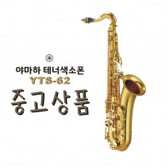 중고 야마하 테너색소폰 YTS-62