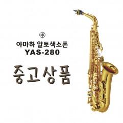 중고 야마하 알토색소폰 YAS-280